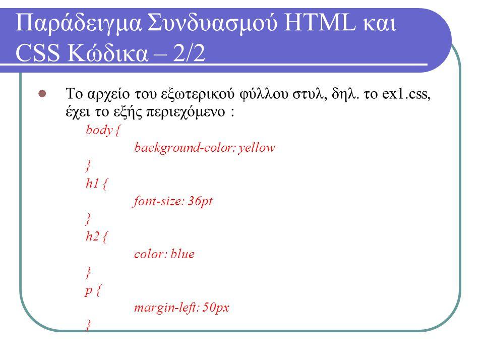 Παράδειγμα Συνδυασμού HTML και CSS Κώδικα – 2/2