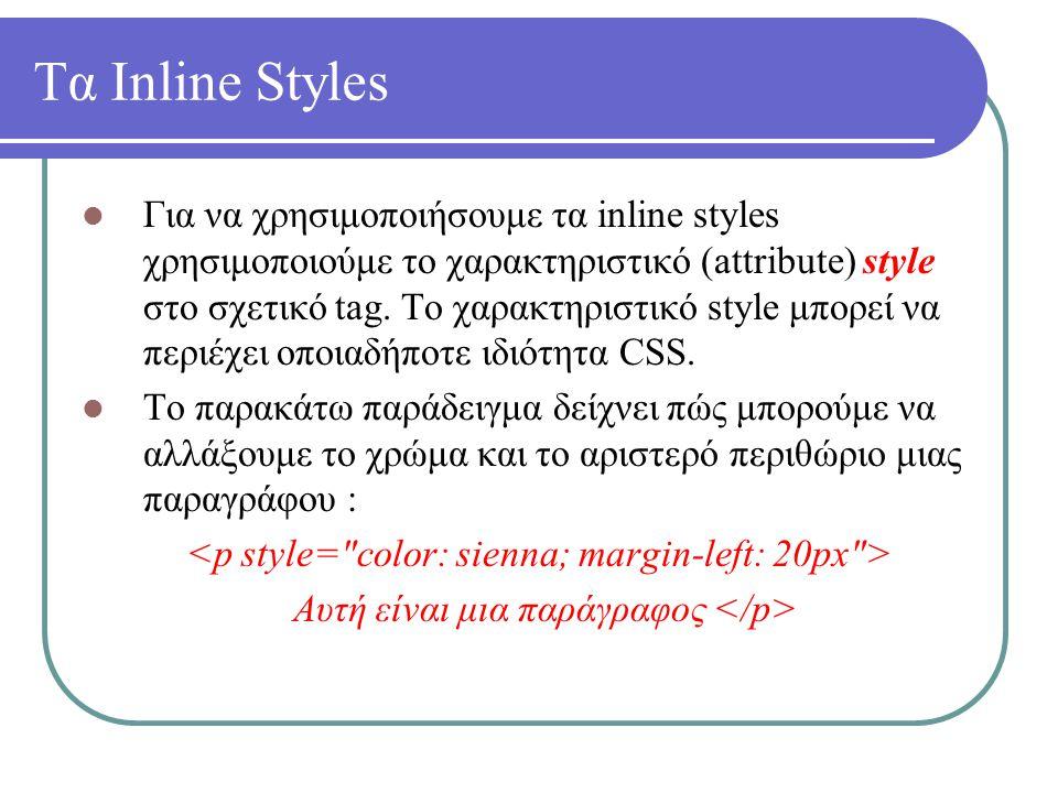 Τα Inline Styles
