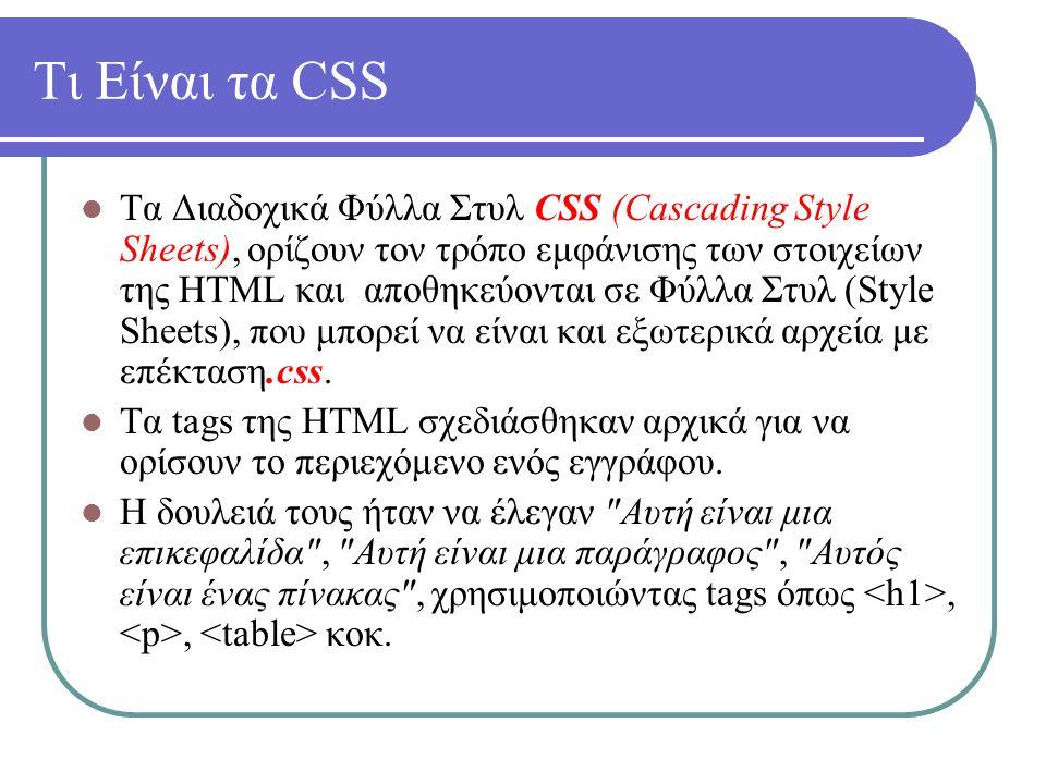 Τι Είναι τα CSS
