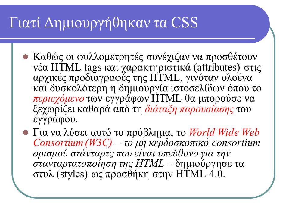 Γιατί Δημιουργήθηκαν τα CSS