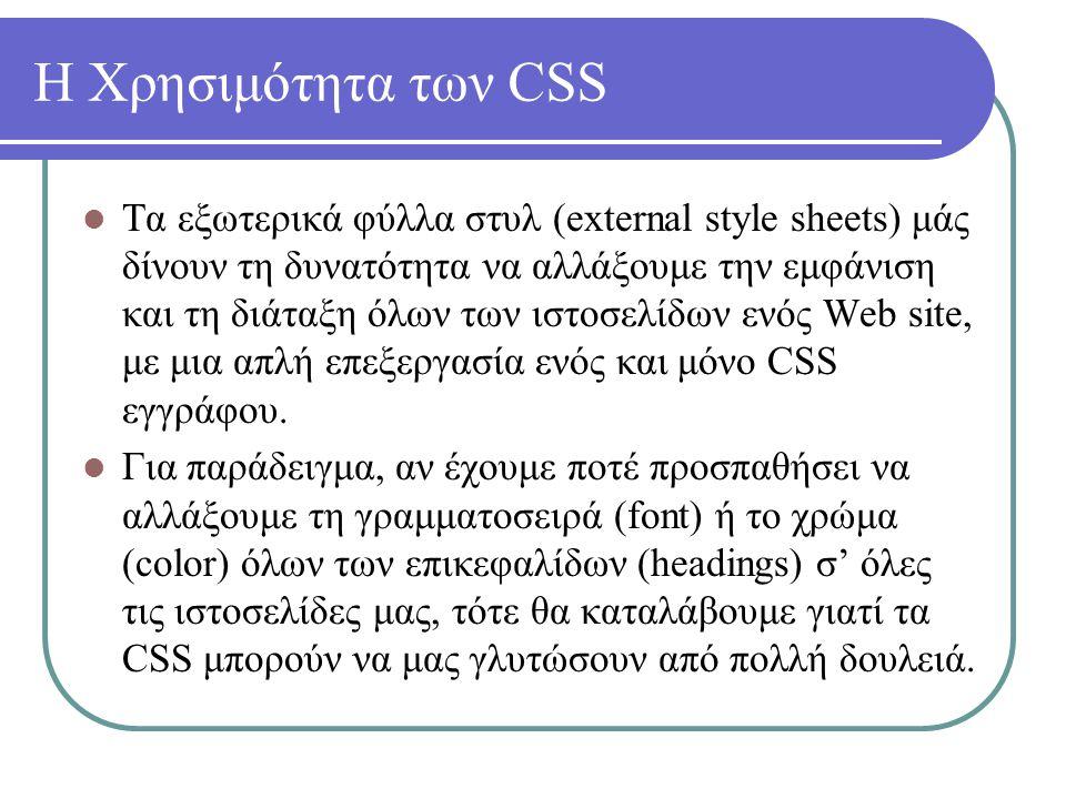 Η Χρησιμότητα των CSS