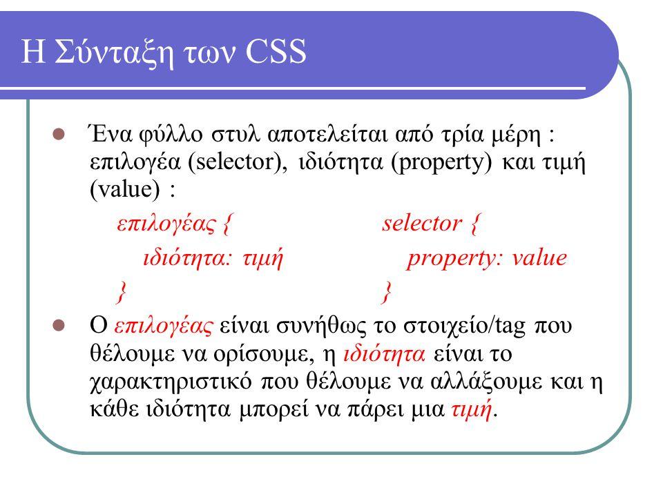 Η Σύνταξη των CSS Ένα φύλλο στυλ αποτελείται από τρία μέρη : επιλογέα (selector), ιδιότητα (property) και τιμή (value) :