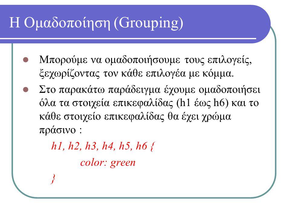 Η Ομαδοποίηση (Grouping)