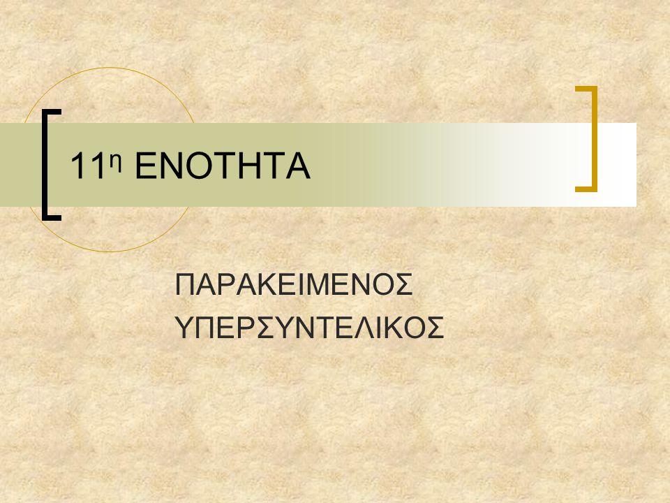 ΠΑΡΑΚΕΙΜΕΝΟΣ ΥΠΕΡΣΥΝΤΕΛΙΚΟΣ
