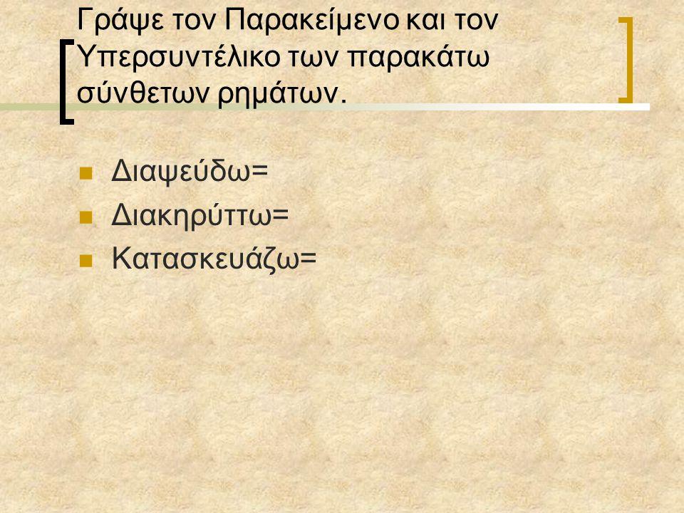 Γράψε τον Παρακείμενο και τον Υπερσυντέλικο των παρακάτω σύνθετων ρημάτων.