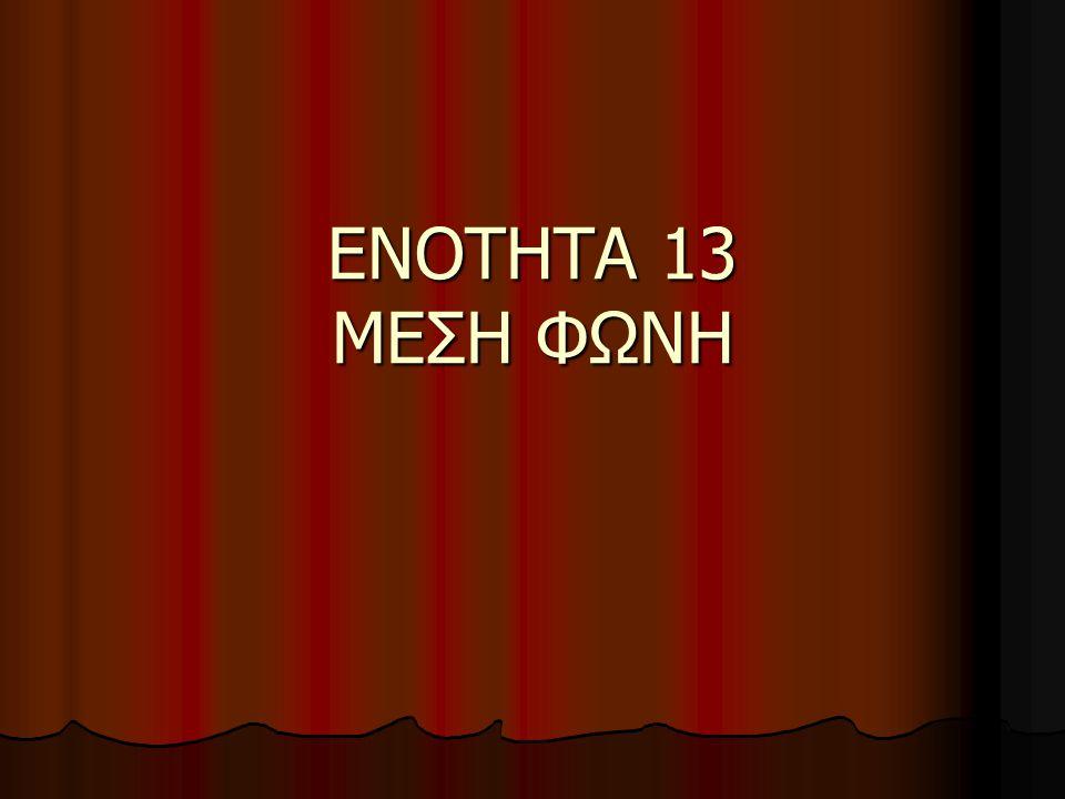 ΕΝΟΤΗΤΑ 13 ΜΕΣΗ ΦΩΝΗ