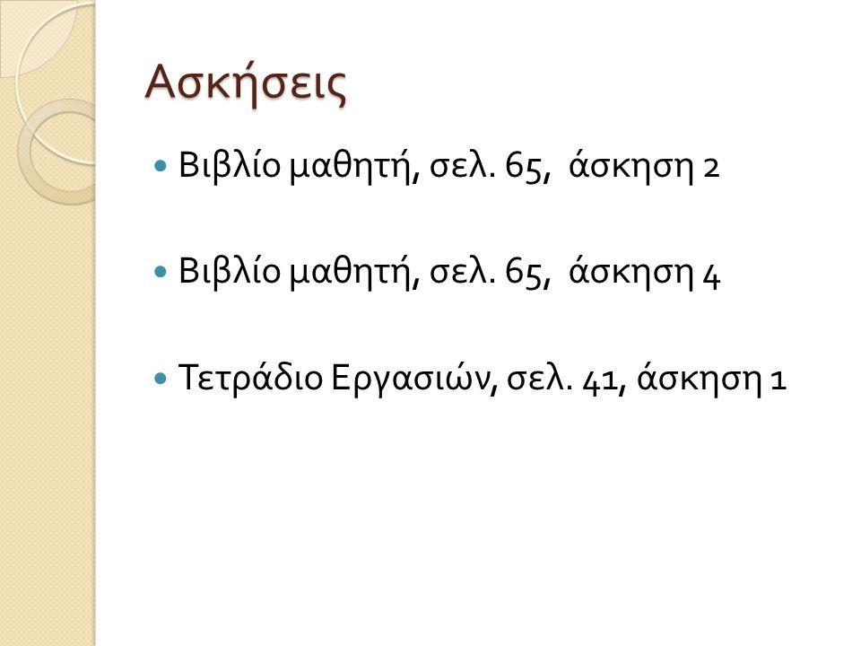 Ασκήσεις Βιβλίο μαθητή, σελ. 65, άσκηση 2