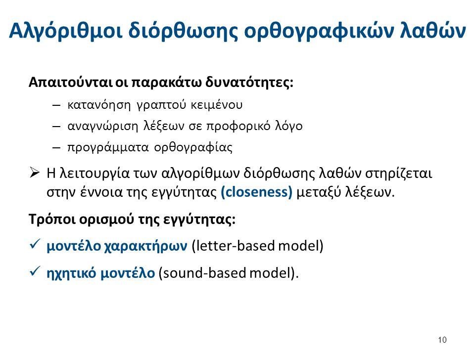 Διόρθωση λαθών - μοντέλο χαρακτήρων (1 από 2)