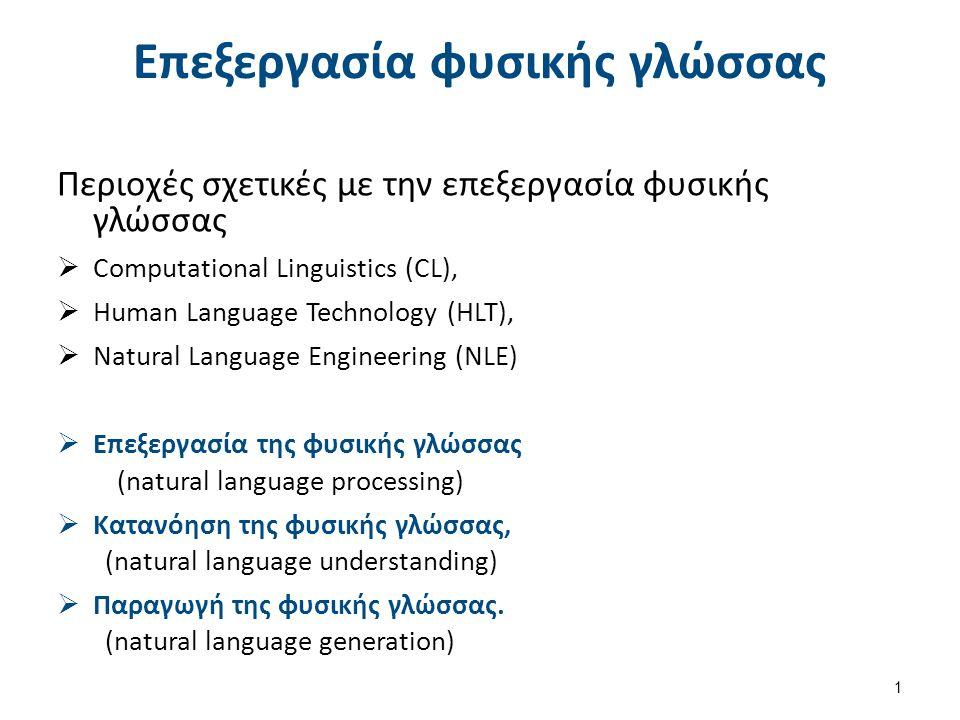 Αναγνώριση ομιλίας (1 από 2)