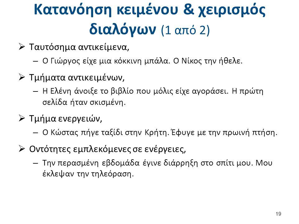 Κατανόηση κειμένου & χειρισμός διαλόγων (2 από 2)