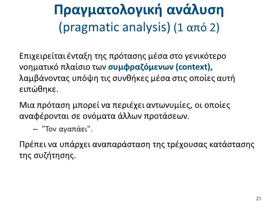 Πραγματολογική ανάλυση (pragmatic analysis) (2 από 2)