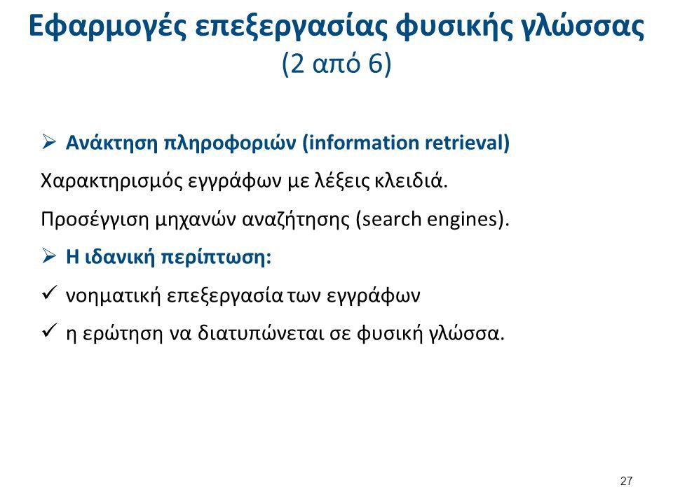 Εφαρμογές επεξεργασίας φυσικής γλώσσας (3 από 6)