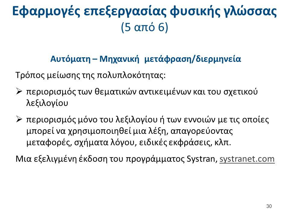 Εφαρμογές επεξεργασίας φυσικής γλώσσας (6 από 6)