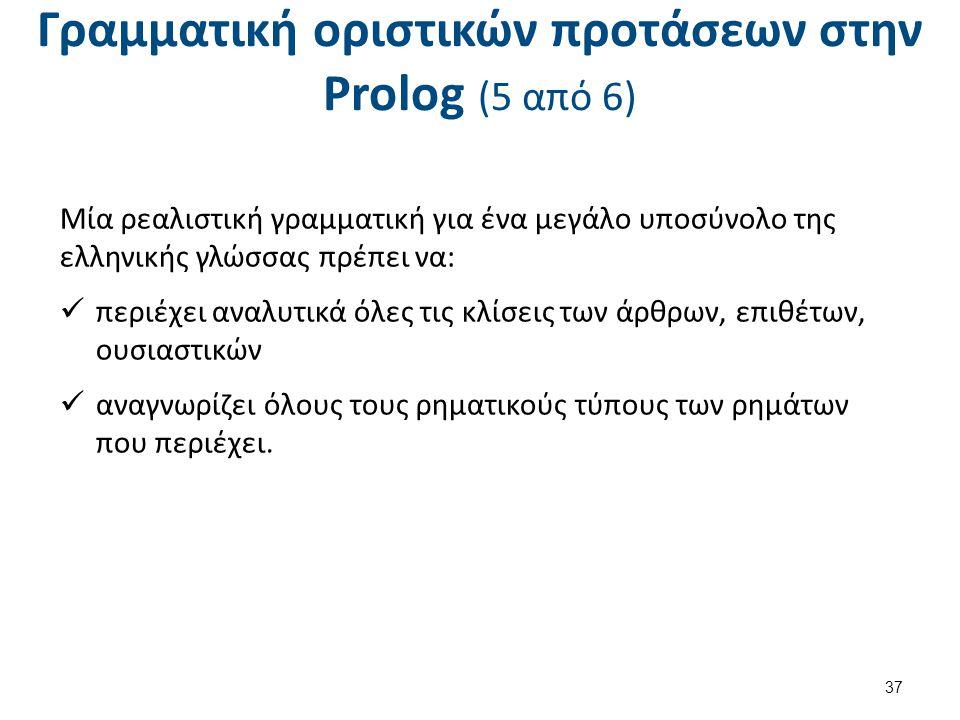 Γραμματική οριστικών προτάσεων στην Prolog (6 από 6)