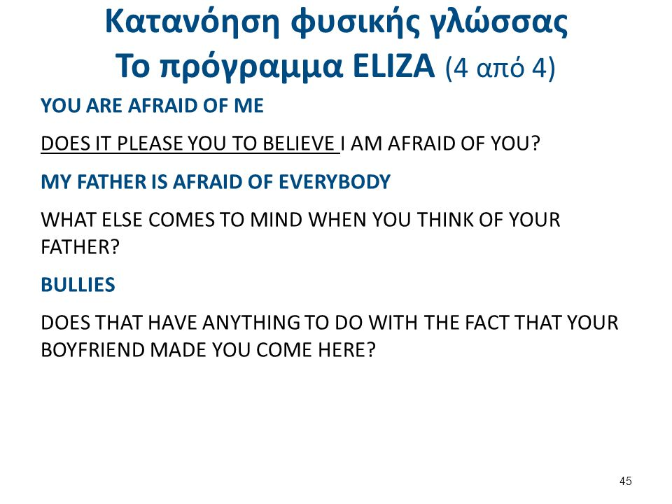 Τεχνικές του ΕLΙΖΑ (1 από 2)