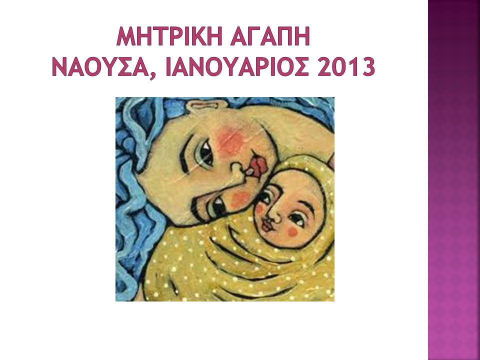 Μητρικη αγαπη ΝΑΟΥΣΑ, ΙΑΝΟΥΑΡΙΟΣ 2013
