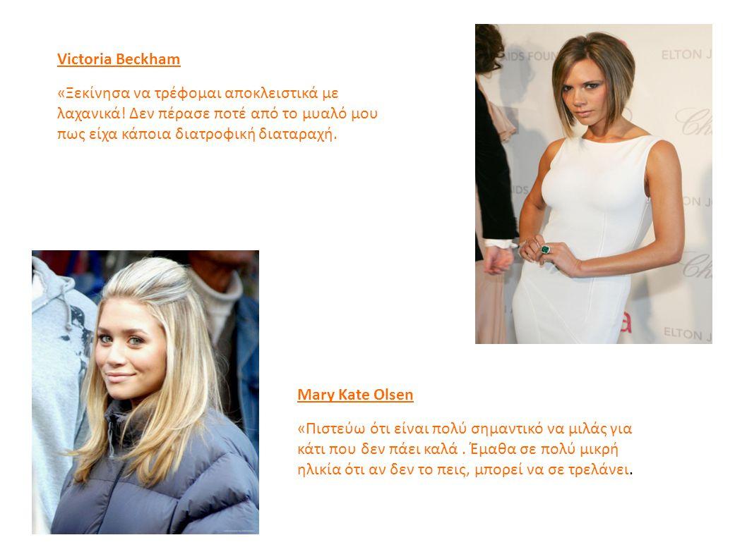 Victoria Beckham «Ξεκίνησα να τρέφομαι αποκλειστικά με λαχανικά! Δεν πέρασε ποτέ από το μυαλό μου πως είχα κάποια διατροφική διαταραχή.