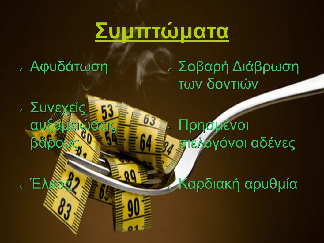 Συμπτώματα Αφυδάτωση Συνεχείς αυξομειώσεις βάρους. Έλκος