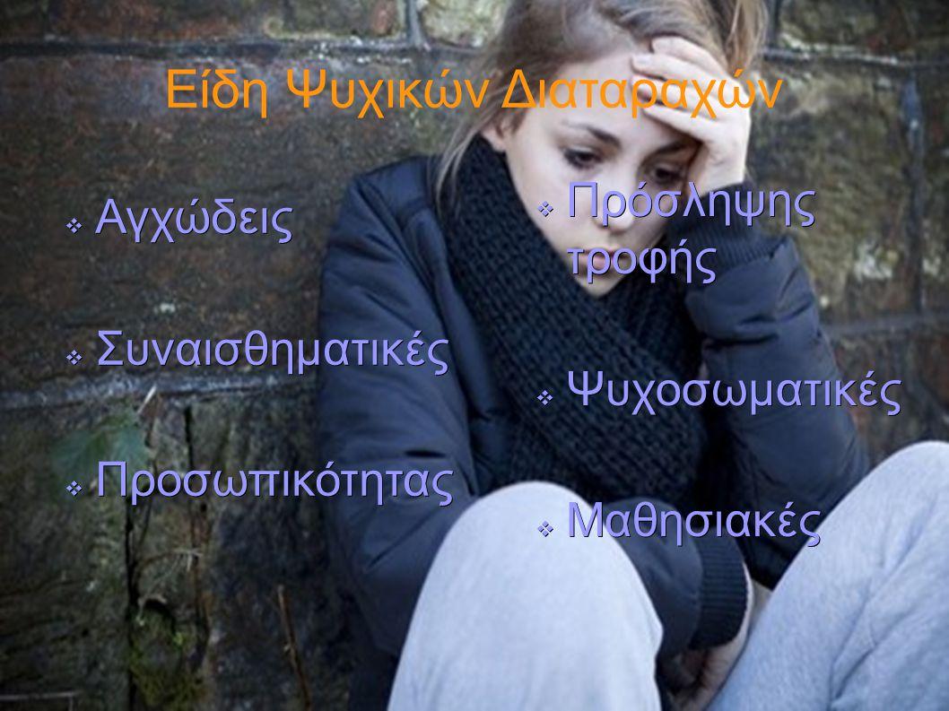 Είδη Ψυχικών Διαταραχών