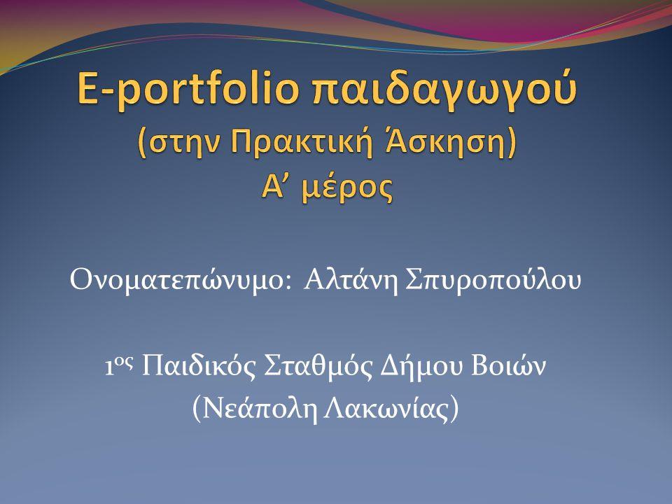 E-portfolio παιδαγωγού (στην Πρακτική Άσκηση) Α' μέρος