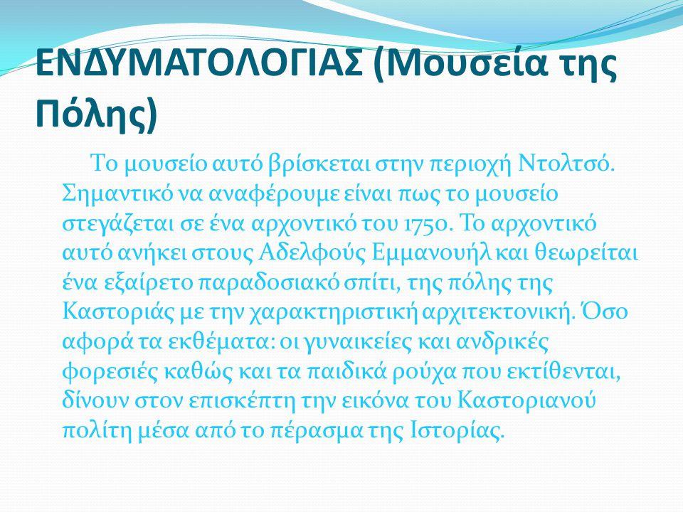 ΕΝΔΥΜΑΤΟΛΟΓΙΑΣ (Μουσεία της Πόλης)