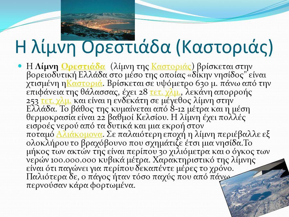 Η λίμνη Ορεστιάδα (Καστοριάς)