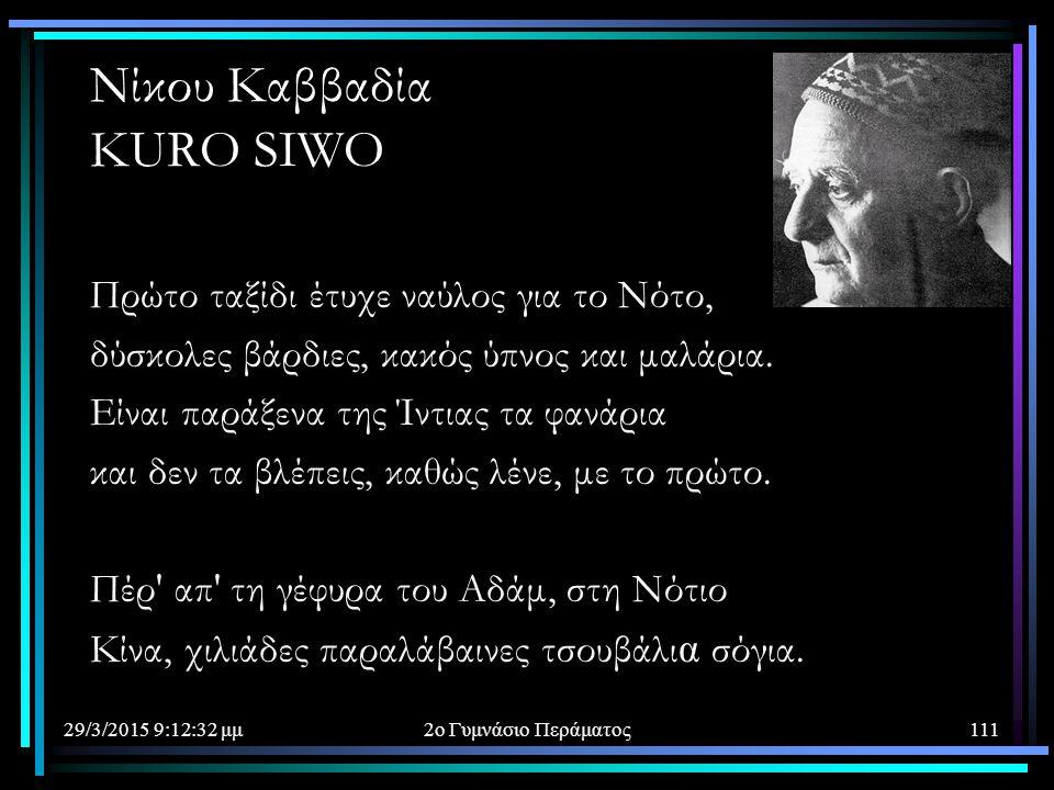 Νίκου Καββαδία KURO SIWO