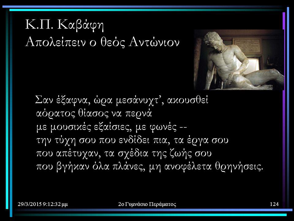 Κ.Π. Καβάφη Απολείπειν ο θεός Αντώνιον