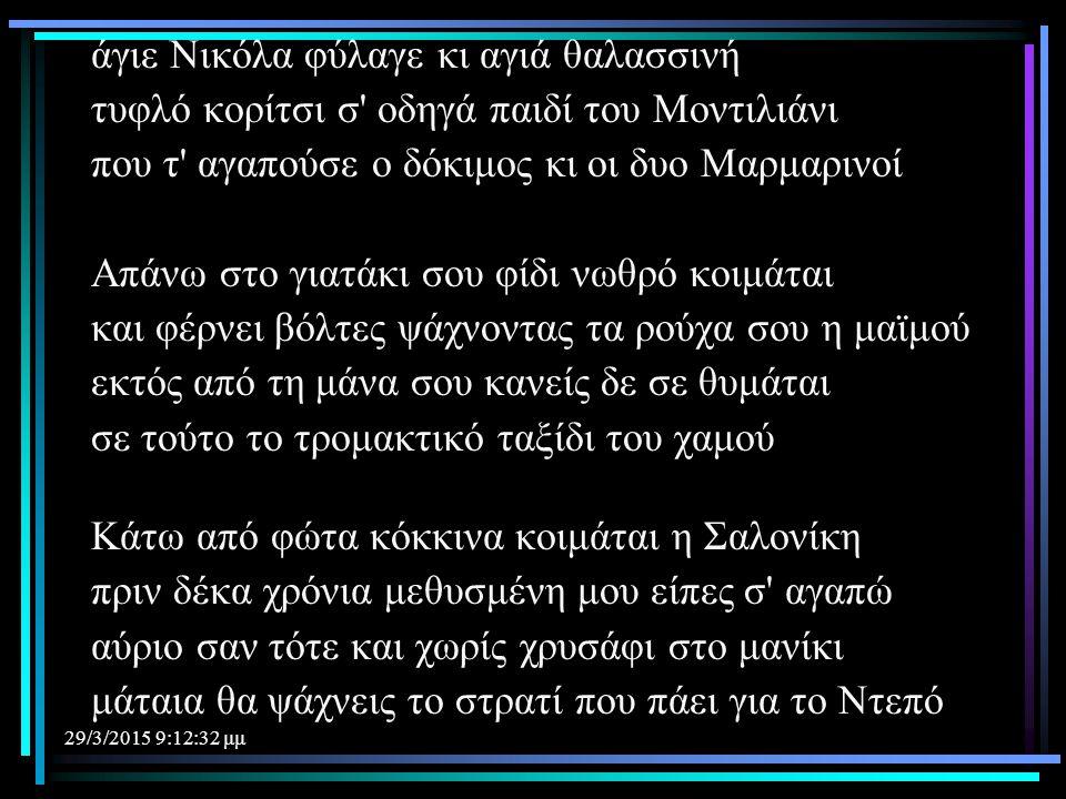άγιε Νικόλα φύλαγε κι αγιά θαλασσινή