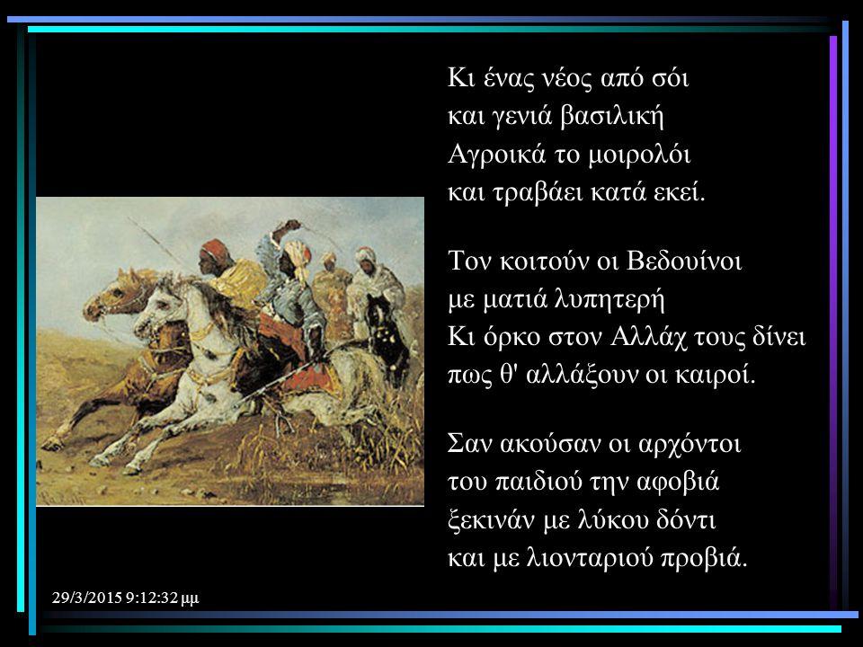 Τον κοιτούν οι Βεδουίνοι με ματιά λυπητερή