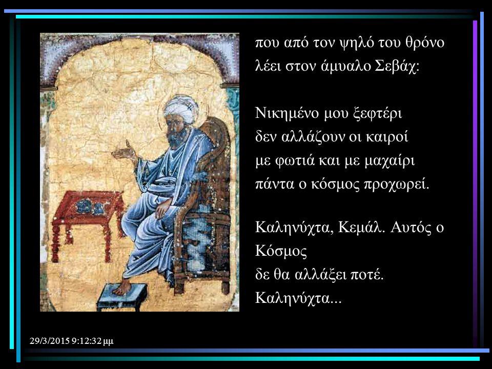 που από τον ψηλό του θρόνο λέει στον άμυαλο Σεβάχ: