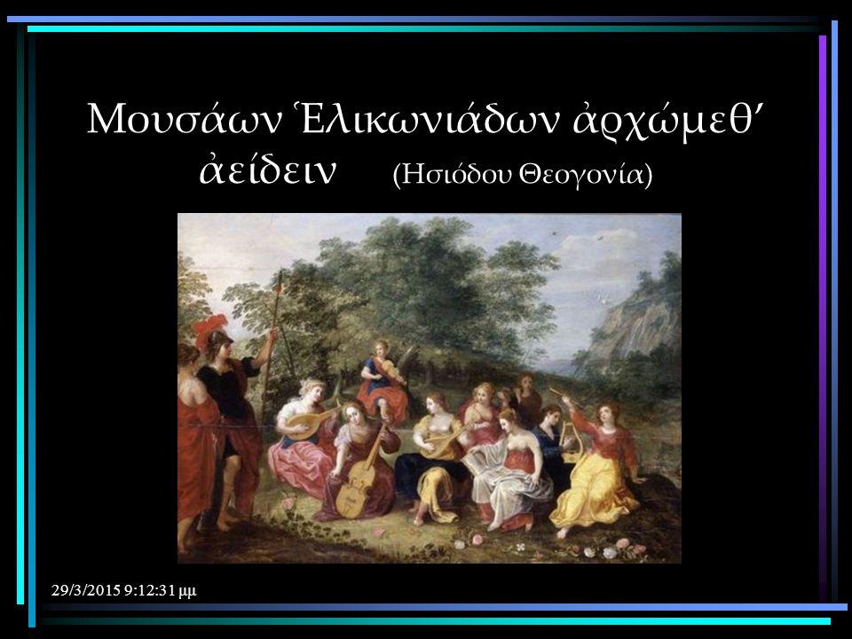 Μουσάων Ἑλικωνιάδων ἀρχώμεθ' ἀείδειν (Ησιόδου Θεογονία)