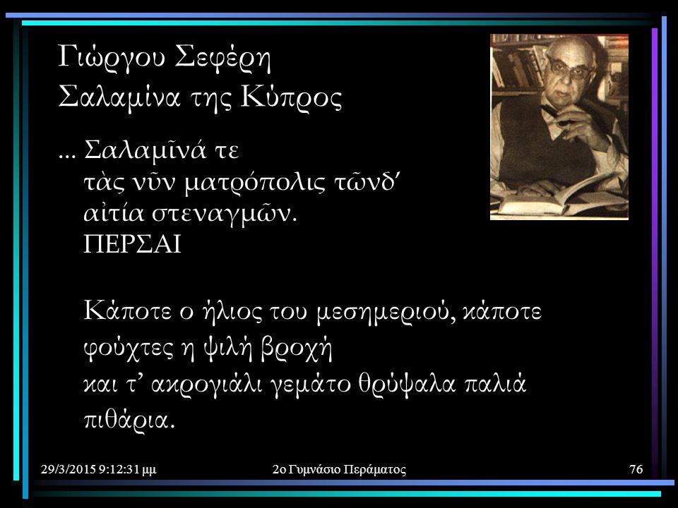 Γιώργου Σεφέρη Σαλαμίνα της Κύπρος
