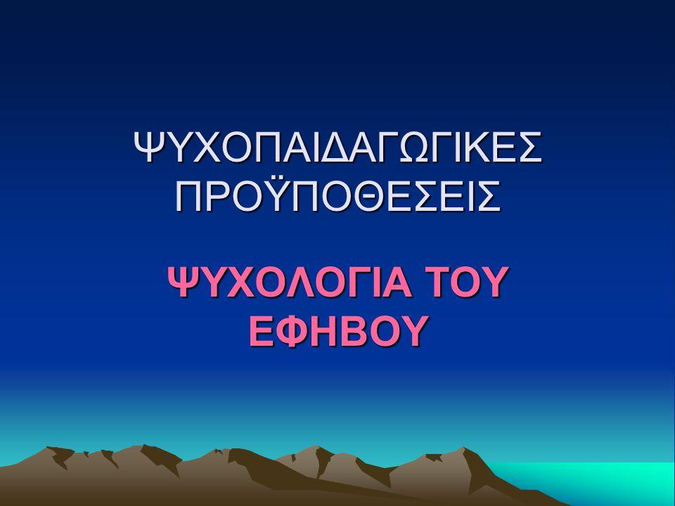 ΨΥΧΟΠΑΙΔΑΓΩΓΙΚΕΣ ΠΡΟΫΠΟΘΕΣΕΙΣ
