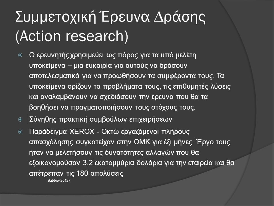Συµµετοχική Έρευνα ∆ράσης (Action research)
