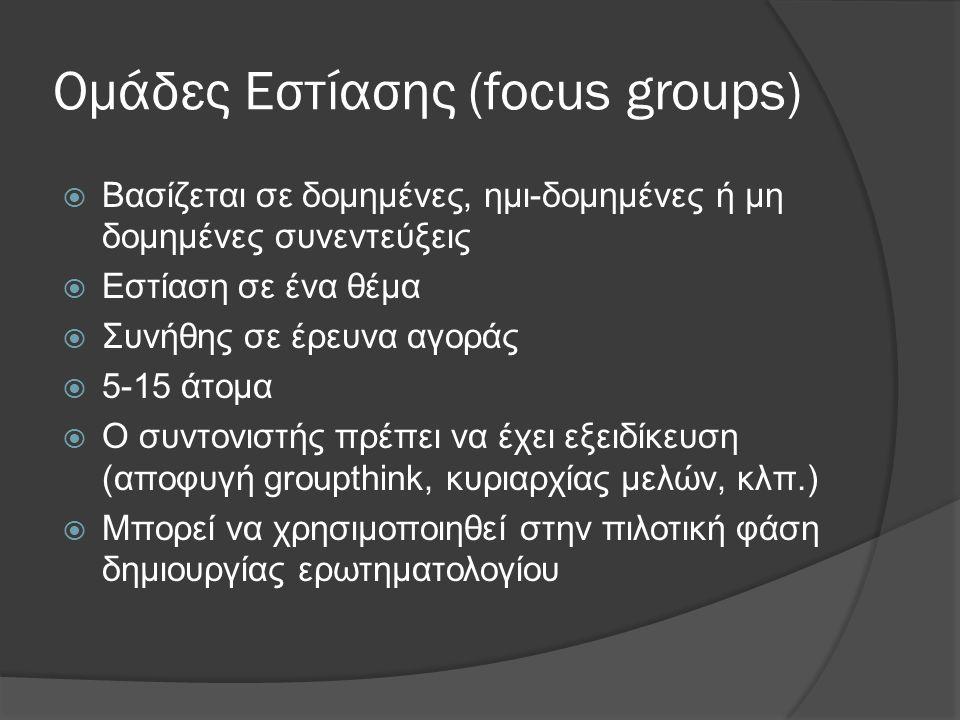 Ομάδες Εστίασης (focus groups)