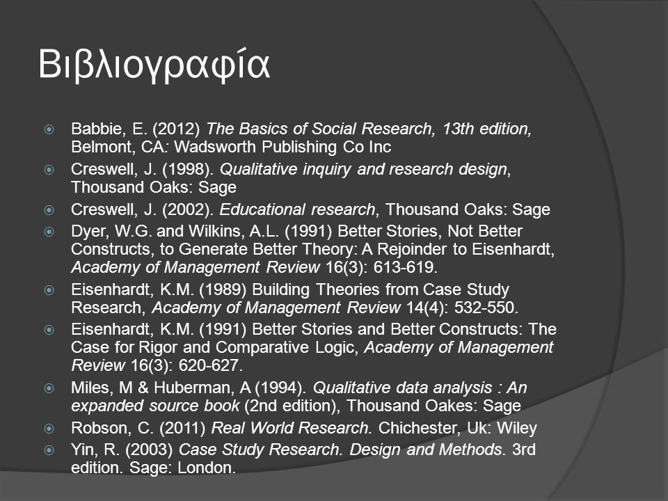 Βιβλιογραφία Babbie, E. (2012) The Basics of Social Research, 13th edition, Belmont, CA: Wadsworth Publishing Co Inc.