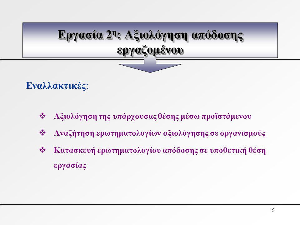 Εργασία 2η: Αξιολόγηση απόδοσης εργαζομένου
