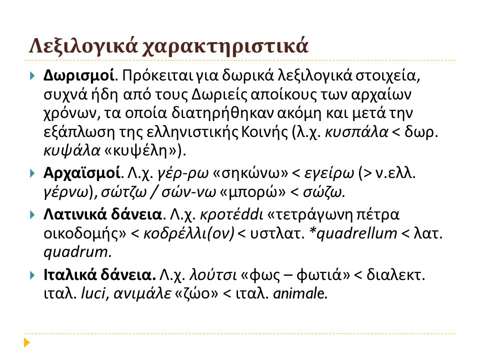 Λεξιλογικά χαρακτηριστικά