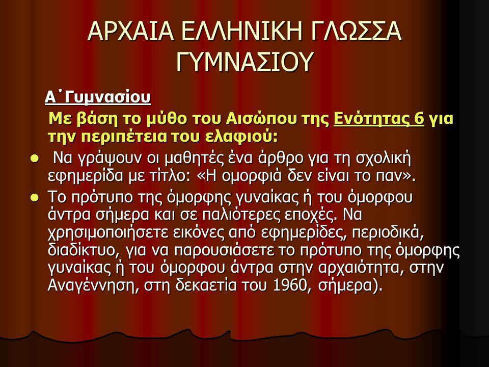 ΑΡΧΑΙΑ ΕΛΛΗΝΙΚΗ ΓΛΩΣΣΑ ΓΥΜΝΑΣΙΟΥ