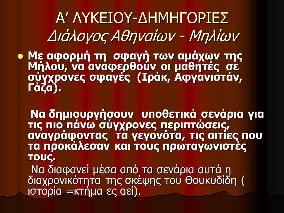 Α' ΛΥΚΕΙΟΥ-ΔΗΜΗΓΟΡΙΕΣ Διάλογος Αθηναίων - Μηλίων