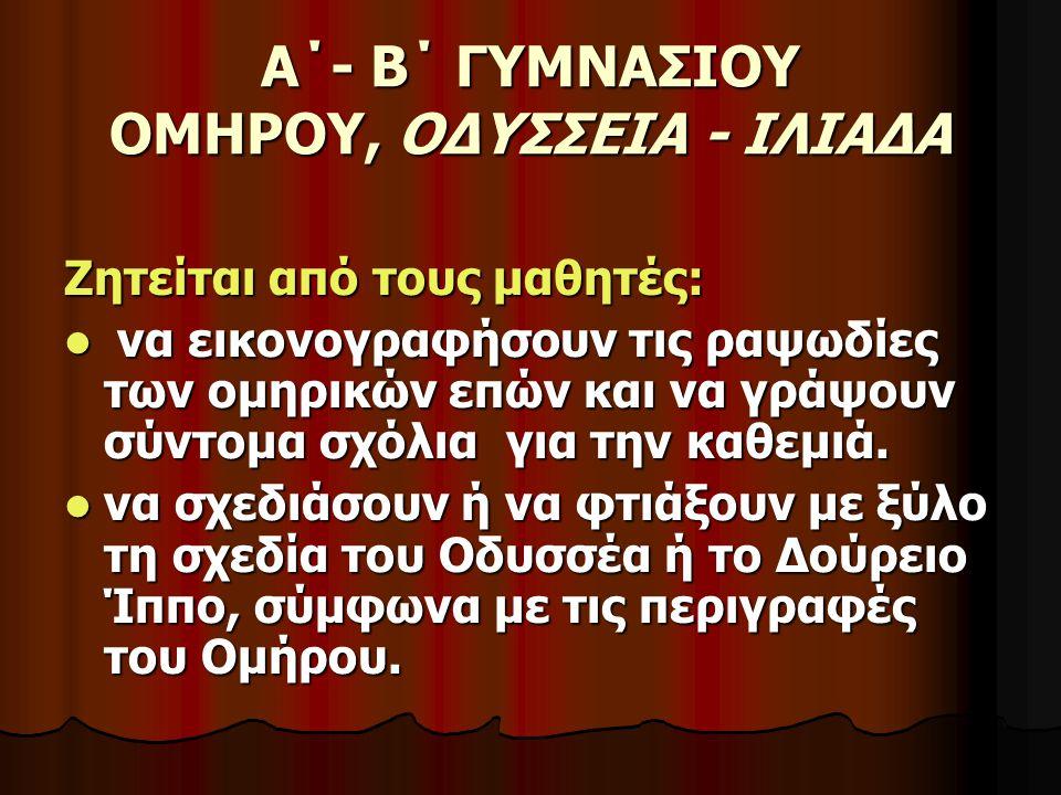 Α΄- Β΄ ΓΥΜΝΑΣΙΟΥ ΟΜΗΡΟΥ, ΟΔΥΣΣΕΙΑ - ΙΛΙΑΔΑ
