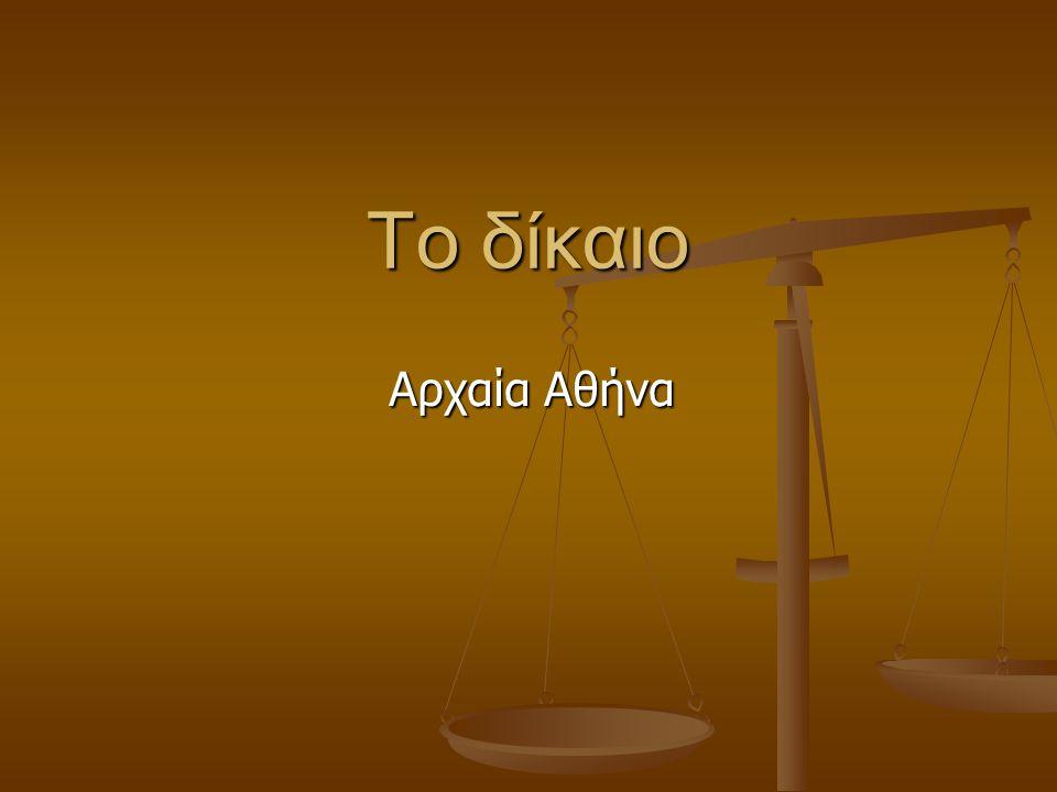 Το δίκαιο Αρχαία Αθήνα