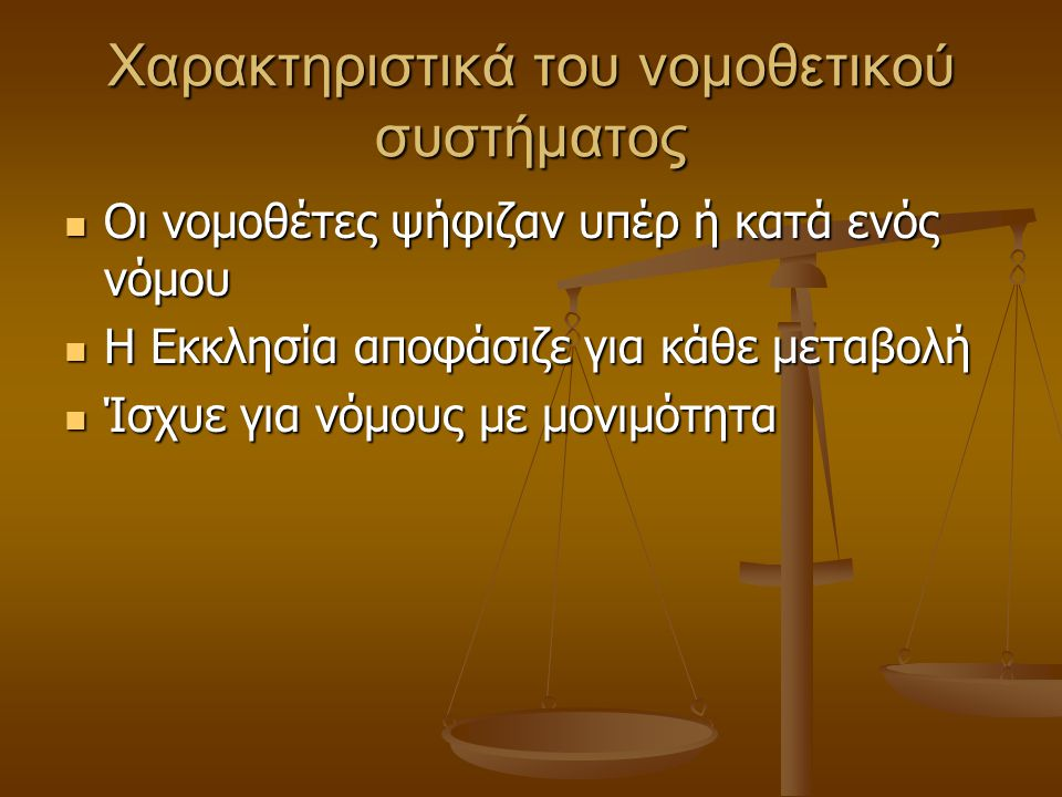 Χαρακτηριστικά του νομοθετικού συστήματος