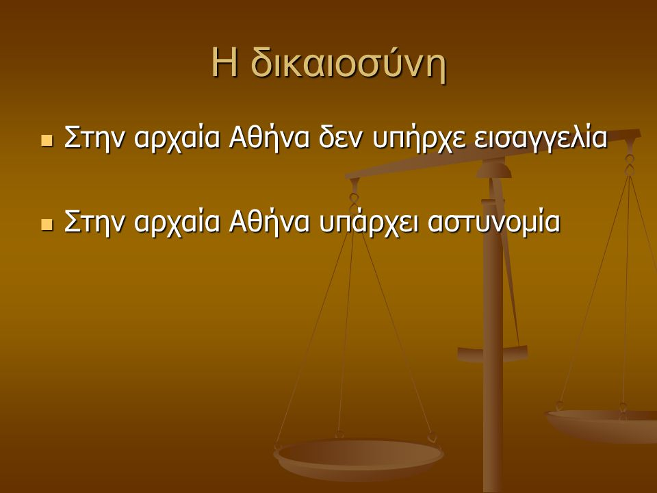 Η δικαιοσύνη Στην αρχαία Αθήνα δεν υπήρχε εισαγγελία