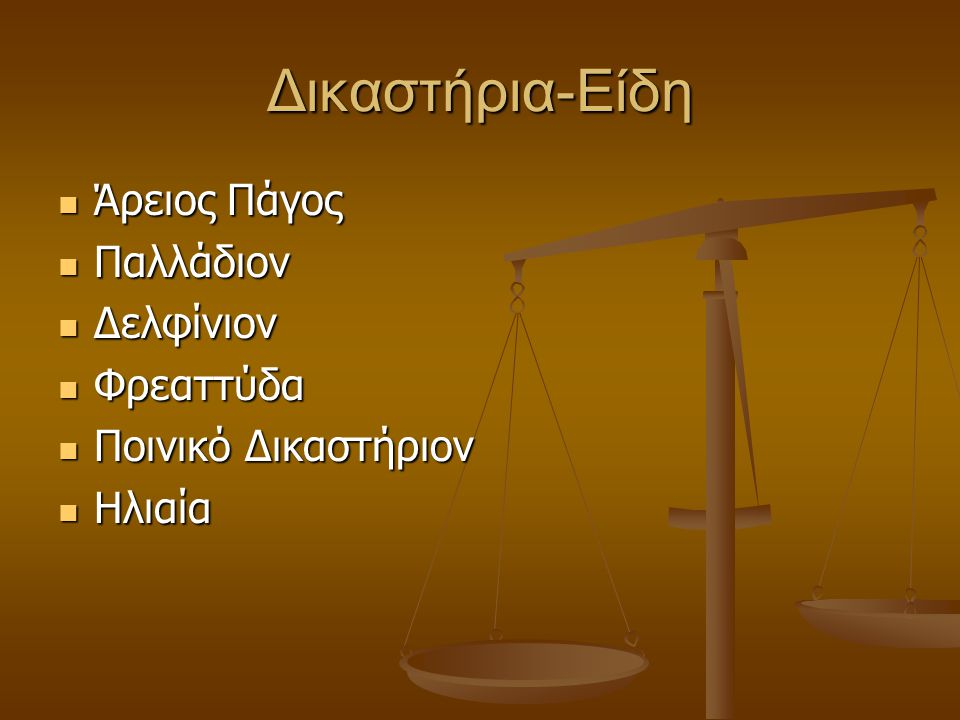Δικαστήρια-Είδη Άρειος Πάγος Παλλάδιον Δελφίνιον Φρεαττύδα