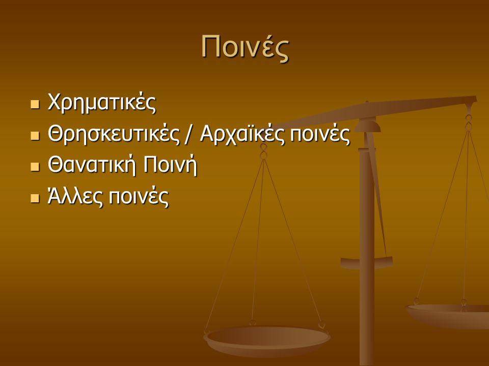 Ποινές Χρηματικές Θρησκευτικές / Αρχαϊκές ποινές Θανατική Ποινή