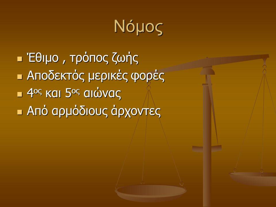 Νόμος Έθιμο , τρόπος ζωής Αποδεκτός μερικές φορές 4ος και 5ος αιώνας