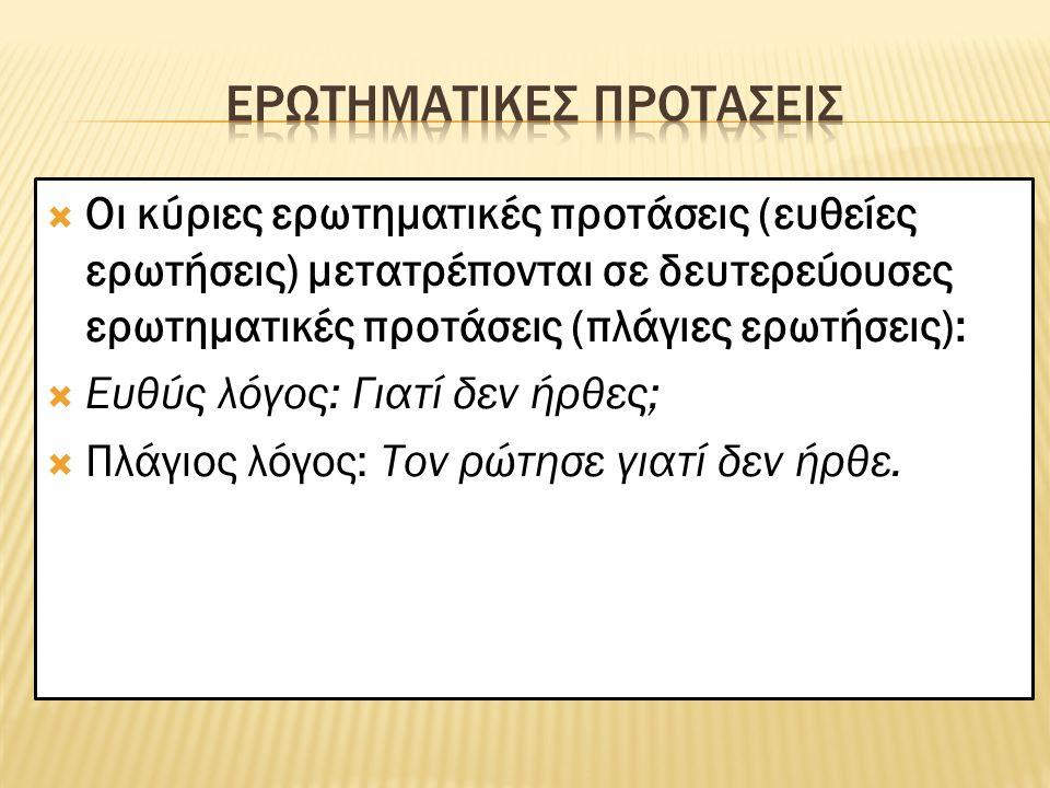 ΕΡΩΤΗΜΑΤΙΚΕΣ ΠΡΟΤΑΣΕΙΣ