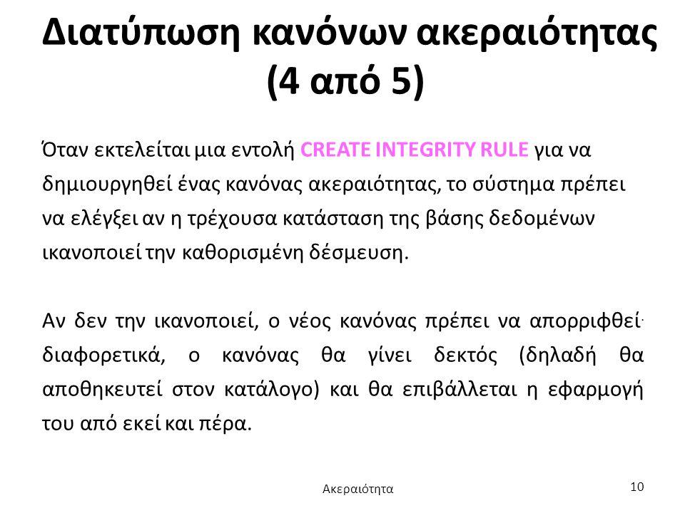 Διατύπωση κανόνων ακεραιότητας (4 από 5)